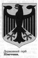 НІМЕЧЧИНА - Лексика - українські енциклопедії та словники