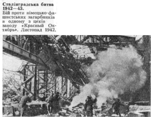 Сталінградська битва 1942—43 leksika com ua