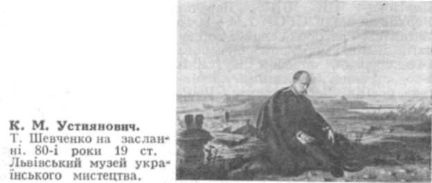 Устиянович leksika com ua