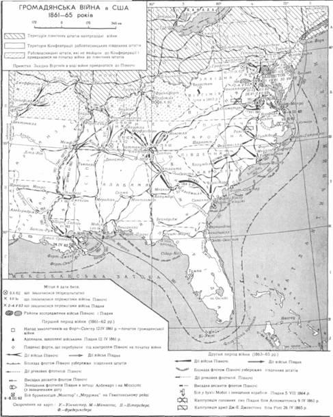 Громадянська війна в сша 1861-65