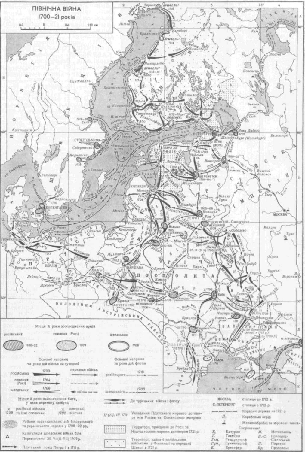 Північна війна 1700—21 - leksika.com.ua